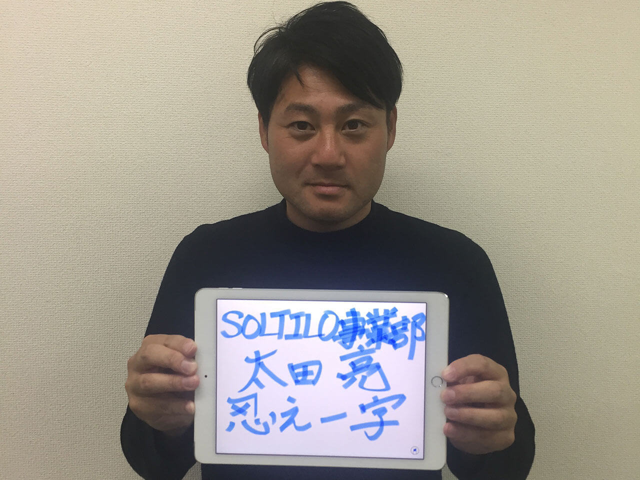 太田亮の業務内容